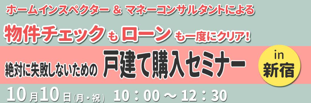 絶対に失敗しないための戸建て購入セミナー@新宿